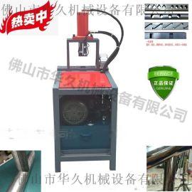 佛山铁管冲弧机 不锈钢圆管冲弧机 管材对接切弧口 U型口设备冲孔机