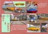 軌道小車演示廠家設計KPC滑觸線軌道平車圖紙