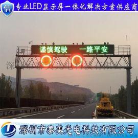 高速可变情报屏 门架式led信息屏 台湾晶元led诱导屏