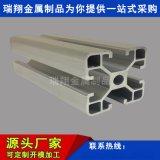 工業鋁型材供應4040鋁型材工業鋁型材4040歐標