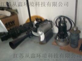 江苏从鑫  厂家直销    潜水搅拌机
