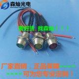 8MM金屬指示燈 5V/12V/24V 紅黃綠藍白