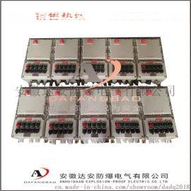 碳钢防爆配电箱厂家  机器人防爆配电箱