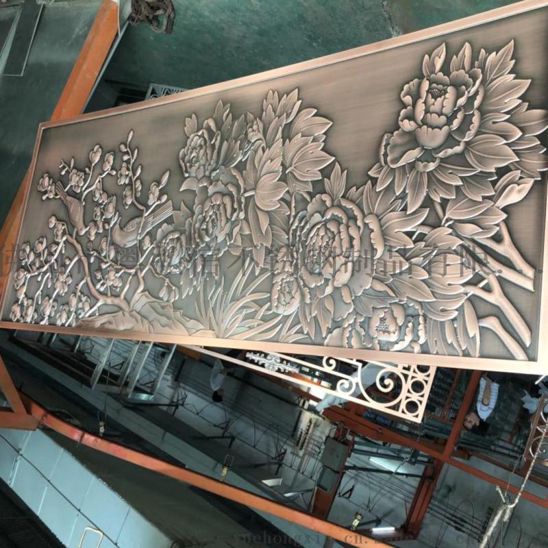 铝板双面雕刻电镀镂空屏风 铝板浮雕仿红古铜