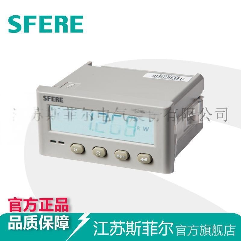 PS195P-5SY1智能LCD带通讯、开关量液晶直流有功功率表