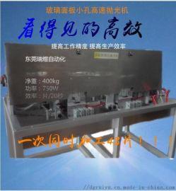 惠州触摸屏直身位抛光机玻璃双平磨抛光机