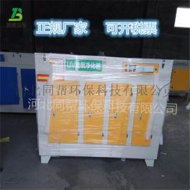 VOCS空气净化光氧催化环保设备UV光氧分解净化器
