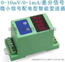 直流电流电压信号隔离转换、放大和监控仪表