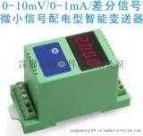 直流電流電壓信號隔離轉換、放大和監控儀表