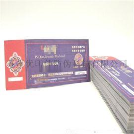 防僞安全線紙提貨券證券紙浮水印紙纖維紙提貨券制作