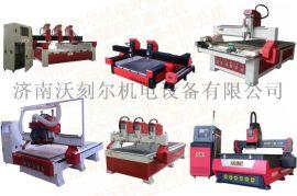 供应木工雕刻机 沃刻1325家具雕刻机 木门机械