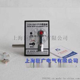 巨广电气DSN-1Y/Z户内电磁门锁
