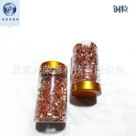 高純銅粒99.99%电解铜粒3*3mm金属铜颗粒