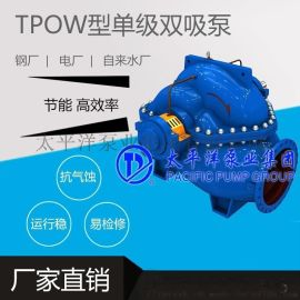 TPOW型双吸离心泵、中开蜗壳式双吸离心泵,单级双吸离心泵