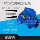 TPOW型雙吸離心泵、中開蝸殼式雙吸離心泵,單級雙吸離心泵