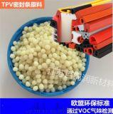 注塑TPV/101-60A 耐老化 黑色密封条原料