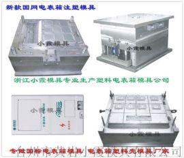 塑胶新国网单相八位电表箱模具生产厂家