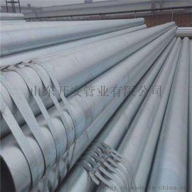 山東鍍鋅廠,熱鍍鋅管,冷鍍鋅管