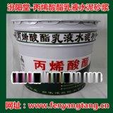 丙烯酸酯乳液水泥砂浆-汾阳堂