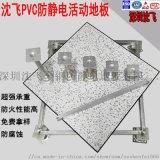 PVC永久性防静电地板电子电信机房深圳沈飞PVC防静电地板