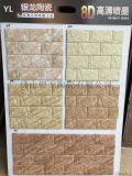 廣東陶瓷外牆磚專用磚 紙皮磚廠家