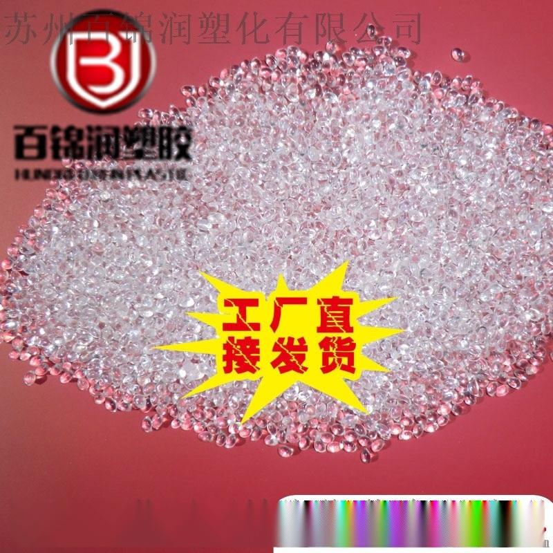透明TPU塑胶原料70A 耐磨手工具把手TPU胶料