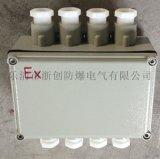 机房用BJX防爆接线箱、防爆模块箱