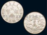厦门鉴定交易速度出手大清银币宣统三年