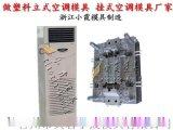 空調外殼模具加工生產