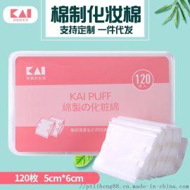 代理全棉溼敷化妝棉片卸妝純棉片雙面雙效補水