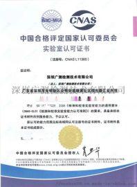 广州仪器校准 计量校准 测量仪器校准公司
