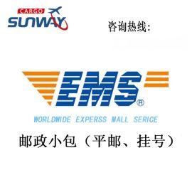 国际快递广州EMS小包E邮宝快递到美国澳洲欧洲
