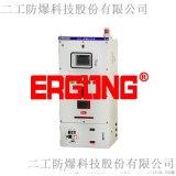控制布氣系統正壓型防爆配電櫃