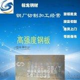 Q550B Q550C Q550D钢板零割销售