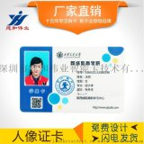 IC工廠  IC門禁卡 深圳IC卡