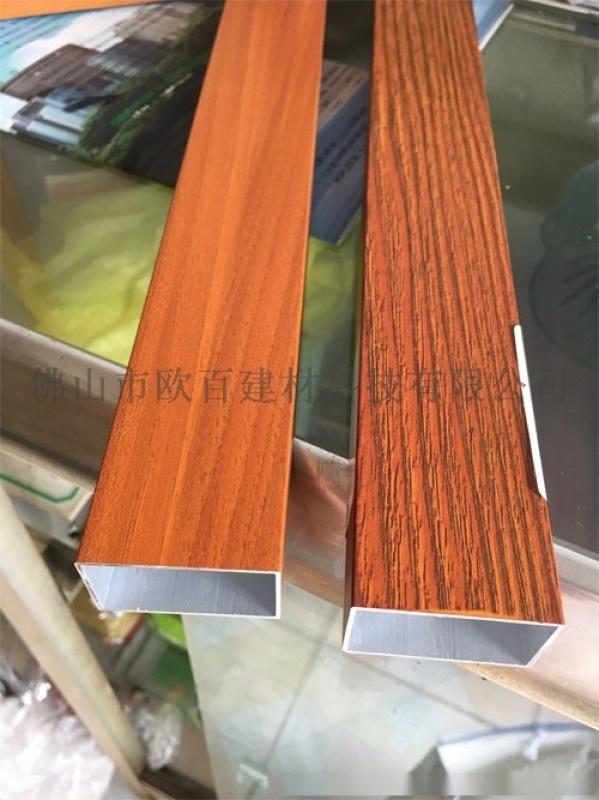 厂家提供各种规格木纹铝方通样品