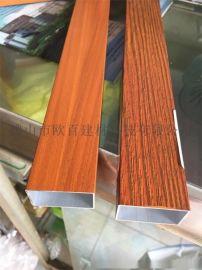 廠家提供各種規格木紋鋁方通樣品