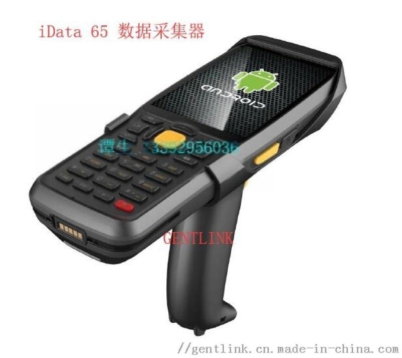 iData 65中距離移動智慧終端