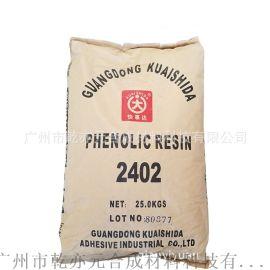 润禾酚醛树脂2402
