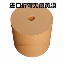 进口折弯无压痕膜折弯机专用胶皮防折痕防压痕折弯膜