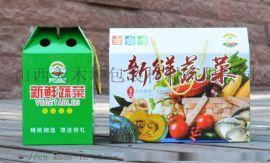 山西纸箱厂生产加工水果蔬菜纸箱纸盒
