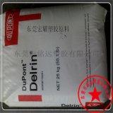 POM日本进口GH-25D CD3501