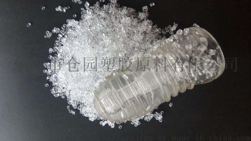 原色TPR公仔膠料/東莞市倉園塑膠原料有限公司