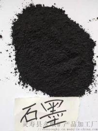 广东供应永顺各种碳含量的石墨粉