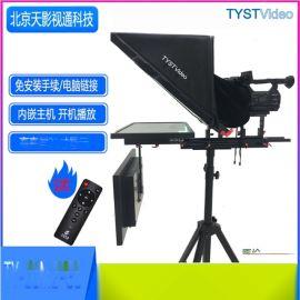 北京天影视通高清显示屏带控制器专业快速