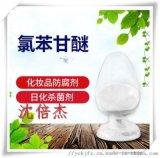 氯苯甘醚 104-29-0 杀菌剂