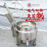 广东燃气炒锅厂家不锈钢小型移动搅拌机提升式搅拌锅