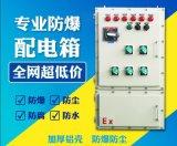 【隆業專供】非標防爆配電箱直銷
