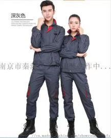 南京专业定制工作服,春秋季工作服,夏季工作服定制