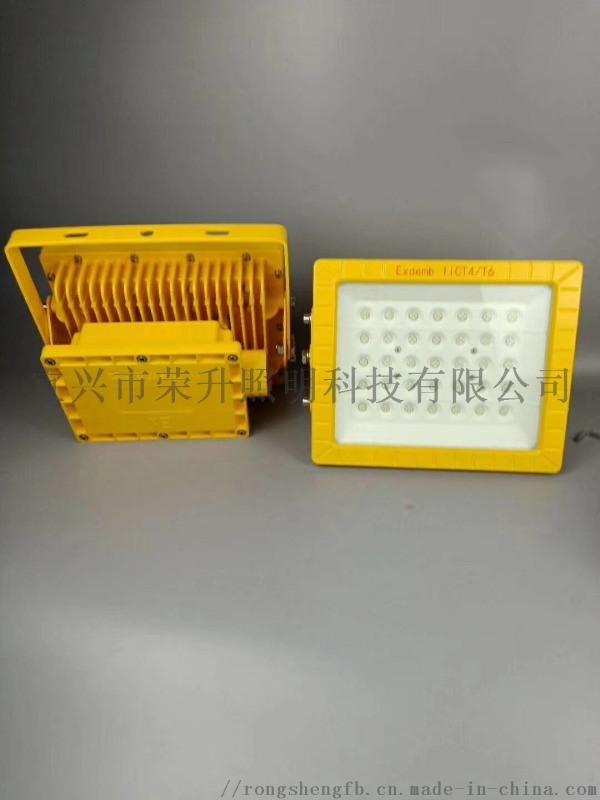 SW8131防爆節能泛光燈冶金廠LED防爆泛光燈